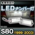 LL-VO-B04 S80 1999-2003 VOLVO ボルボ LEDナンバー灯 LED ライセンス ランプ