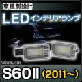 LL-VO-CLA01 LED インテリア ランプ 室内灯 VOLVO ボルボ S60II 2011以降