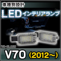 LL-VO-CLA05 LED インテリア ランプ 室内灯 VOLVO ボルボ V70 2012以降