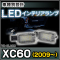 LL-VO-CLA06 LED インテリア ランプ 室内灯 VOLVO ボルボ XC60 2009以降