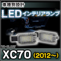 LL-VO-CLA07 LED インテリア ランプ 室内灯 VOLVO ボルボ XC70 2012以降
