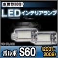 LL-VO-TLA03 S60(2001-2009)LED インテリア ランプ トランクランプVOLVO ボルボ 室内灯