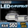 LL-VO-TLA04 S60(2011-2013)LED インテリア ランプ トランクランプVOLVO ボルボ 室内灯