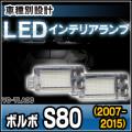 LL-VO-TLA06 S80(2007-2015)LED インテリア ランプ トランクランプVOLVO ボルボ 室内灯