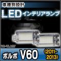 LL-VO-TLA07 V60(2011-2013) LED インテリア ランプ トランクランプVOLVO ボルボ 室内灯
