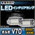 LL-VO-TLA08 V70(2000-2008)LED インテリア ランプ トランクランプVOLVO ボルボ 室内灯