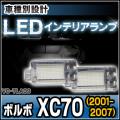 LL-VO-TLA09 XC70(2001-2007)LED インテリア ランプ トランクランプVOLVO ボルボ 室内灯