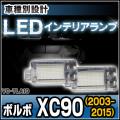LL-VO-TLA10 XC90(2003-2015)LED インテリア ランプ トランクランプVOLVO ボルボ 室内灯