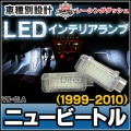 LL-VW-CLA01 NewBeetle ニュービトル(1999-2010)VW フォルクスワーゲン LEDインテリアランプ 室内灯 レーシングダッシュ製