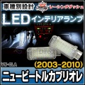 LL-VW-CLA02 NewBeetleCabriolet ニュービトルカブリオレ(2003-2010)VW フォルクスワーゲン LEDインテリアランプ 室内灯 レーシングダッシュ製