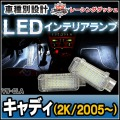 LL-VW-CLA04 Caddy キャディ(2K 2005以降)VW フォルクスワーゲン LEDインテリアランプ 室内灯 レーシングダッシュ製