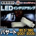 LL-VW-CLA15 Passart パサート(B5.5 3BG 2001-2005)VW フォルクスワーゲン LEDインテリアランプ 室内灯 レーシングダッシュ製