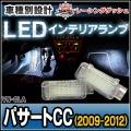 LL-VW-CLA17 PassartCC パサートCC(2009-2012)VW フォルクスワーゲン LEDインテリアランプ 室内灯 レーシングダッシュ製