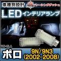 LL-VW-CLA19 Polo ポロ(9N 9N3 2002-2008)VW フォルクスワーゲン LEDインテリアランプ 室内灯 レーシングダッシュ製