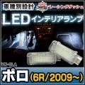 LL-VW-CLA20 Polo ポロ(6R 2009以降)VW フォルクスワーゲン LEDインテリアランプ 室内灯 レーシングダッシュ製
