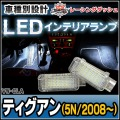 LL-VW-CLA23 Tiguan ティグアン(5N 2008以降)VW フォルクスワーゲン LEDインテリアランプ 室内灯 レーシングダッシュ製