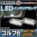 LL-VW-CLB03 Golf Mk6 ゴルフ6(A6 5K 2009以降) 5605071W VW・フォルクスワーゲン LEDインテリアランプ カーテシランプ レーシングダッシュ製