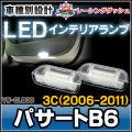 LL-VW-CLB08 Passart パサートB6(3C 2006-2011)5605071W VW・フォルクスワーゲン LEDインテリアランプ カーテシランプ レーシングダッシュ製