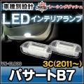 LL-VW-CLB09 Passart パサートB7(3C 2011以降) 5605071W VW・フォルクスワーゲン LEDインテリアランプ カーテシランプ レーシングダッシュ製