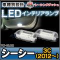 LL-VW-CLB11 CC シーシー(3C 2012以降) 5605071W VW・フォルクスワーゲン LEDインテリアランプ カーテシランプ レーシングダッシュ製