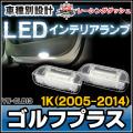 LL-VW-CLB13 GolfPlus ゴルフプラス(1K 2005-2014) 5605071W VW・フォルクスワーゲン LEDインテリアランプ カーテシランプ レーシングダッシュ製