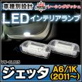 LL-VW-CLB15 Jetta ジェッタ(A6 1K:2011以降) 5605071W VW・フォルクスワーゲン LEDインテリアランプ カーテシランプ レーシングダッシュ製