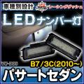 LL-VW-D05 Passart パサートセダン(B7 3C 2010以降) 5604472W LEDナンバー灯 LEDライセンスランプ VW フォルクスワーゲン レーシングダッシュ製