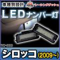 LL-VW-D06 Scirocco シロッコ(2009以降) 5604472W LEDナンバー灯 LEDライセンスランプ VW フォルクスワーゲン レーシングダッシュ製
