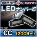 LL-VW-D07 CC シーシー 2009以降  5604472W LEDナンバー灯 LEDライセンスランプ VW フォルクスワーゲン レーシングダッシュ製