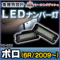 LL-VW-D08 PoloMarkV ポロ(6R 2009以降) 5604472W LEDナンバー灯 LEDライセンスランプ VW フォルクスワーゲン レーシングダッシュ製