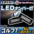 LL-VW-D09 Golf7 ゴルフ7(AU 2013以降) 5604472W LEDナンバー灯 LEDライセンスランプ VW フォルクスワーゲン レーシングダッシュ製