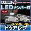 LL-VW-E01 Toureg トゥアレグ(7L 2003-2010) 5604028W LEDナンバー灯 LEDライセンスランプ VW フォルクスワーゲン レーシングダッシュ製