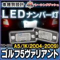LL-VW-E03 Golf Mk5 Variant ゴルフ5ヴァリアント(A5 1K 2004-2009)  5604028W LEDナンバー灯 LEDライセンスランプ VW フォルクスワーゲン レーシングダッシュ製