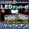 LL-VW-E04 PassatVariant パサートヴァリアント(B5.5 3B 2001-2005) 5604028W LEDナンバー灯 LEDライセンスランプ VW フォルクスワーゲン レーシングダッシュ製