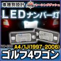 LL-VW-E05 Golf Mk4 ゴルフ4ワゴン(A4 1J 1997-2006) 5604028W LEDナンバー灯 LEDライセンスランプ VW フォルクスワーゲン レーシングダッシュ製