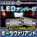 LL-VW-E06 BoraVariant ボーラヴァリアント(A4 1J 1999-2005)5604028W LEDナンバー灯 LEDライセンスランプ VW フォルクスワーゲン レーシングダッシュ製