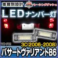 LL-VW-F01 PassartVariant パサートヴァリアントB6(3C 2006-2008) 5604180W LEDナンバー灯 LEDライセンスランプ VW フォルクスワーゲン レーシングダッシュ製