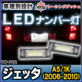 LL-VW-F02 Jetta ジェッタ(A5 1K:2006-2010) 5604180W LEDナンバー灯 LEDライセンスランプ VW フォルクスワーゲン レーシングダッシュ製