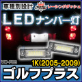 LL-VW-F03 GolfPlus ゴルフプラス(1K 2005-2009) 5604180W LEDナンバー灯 LEDライセンスランプ VW フォルクスワーゲン レーシングダッシュ製