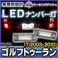 LL-VW-F04 GolfTouran ゴルフトゥーラン(1T 2003-2010) 5604180W LEDナンバー灯 LEDライセンスランプ VW フォルクスワーゲン レーシングダッシュ製