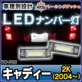 LL-VW-F05 Caddy キャディー(2K 2004以降) 5604180W LEDナンバー灯 LEDライセンスランプ VW フォルクスワーゲン レーシングダッシュ製