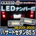 LL-VW-F06 Passart パサートセダンB5.5(3B 2001-2005) 5604180W LEDナンバー灯 LEDライセンスランプ VW フォルクスワーゲン レーシングダッシュ製