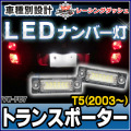 LL-VW-F07 Transporter トランスポーター(T5 2003以降) 5604180W LEDナンバー灯 LEDライセンスランプ VW フォルクスワーゲン レーシングダッシュ製