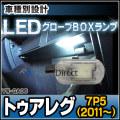 LL-VW-GA06 LEDグローブボックスランプ VW フォルクスワーゲン Touareg トゥアレグ 7P5 (2011以降) LED室内灯