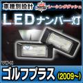 LL-VW-H01 Golf Plus ゴルフプラス(2009以降)5605930W LEDナンバー灯 LEDライセンスランプ VW フォルクスワーゲン レーシングダッシュ製
