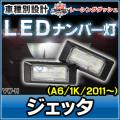 LL-VW-H05 Jetta Mk6 ジェッタ(A6 1K 2011以降) 5605930W LEDナンバー灯 LEDライセンスランプ VW フォルクスワーゲン レーシングダッシュ製