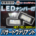 LL-VW-H07 PassartVariant パサートヴァリアント(B7 3C 2011以降) 5605930W LEDナンバー灯 LEDライセンスランプ VW フォルクスワーゲン レーシングダッシュ製