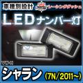 LL-VW-H08 Sharan シャラン(7N 2011以降) 5605930W LEDナンバー灯 LEDライセンスランプ VW フォルクスワーゲン レーシングダッシュ製