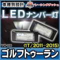 LL-VW-H09 Touran ゴルフトゥーラン(1T 2011-2015) 5605930W LEDナンバー灯 LEDライセンスランプ VW フォルクスワーゲン レーシングダッシュ製