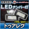 LL-VW-H10 Touareg トゥアレグ(7P5 2011以降) 5605930W LEDナンバー灯 LEDライセンスランプ VW フォルクスワーゲン レーシングダッシュ製
